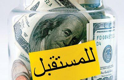 أحدث التقديرات عن موجودات صناديق الثروة السيادية عبر العالم تقديرات مارس 2011م