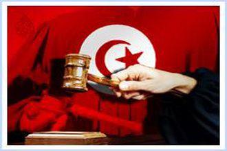 Textes Juridiques Tunisiens à Télécharger