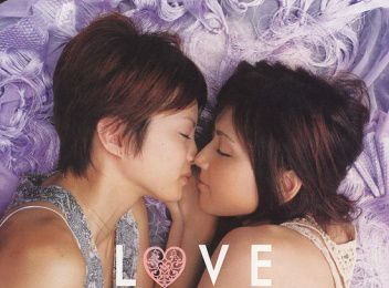 [J-movie] Love My Life
