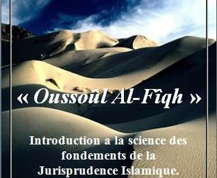 Télécharger : « Oussoûl Al-Fîqh » Introduction a la science des fondements de la Jurisprudence [Pdf; word]