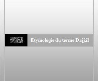 Télécharger : Etymologie du terme Dajjâl Par l'Imâm Qourtubi [Pdf, word, doc]