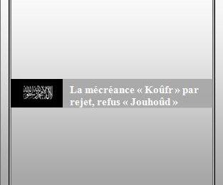 Télécharger : La mécréance « Koûfr » par rejet, refus « Jouhoûd » Par l'Imâm 'Abdullâh Ibn Ahmed Ibn Hanbal [Pdf, word, doc]