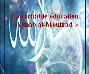 Télécharger : La véritable éducation « Adhab al-Moufrâd » Par l'Imâm Al-Boukhârî [Pdf, word, doc]