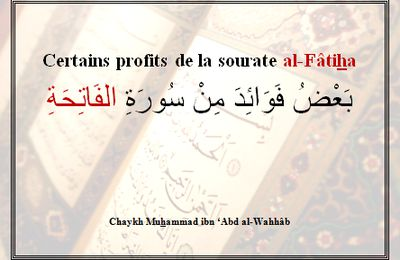 Certains profits de la Sourate al-Fâtiha {بَعْضُ فَوَائِدَ مِنْ سُورَةِ الفَاتِحَةِ}