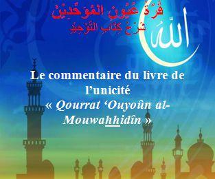 Sharh Kitab Tawhid « Qourrat 'Ouyoûn al-Mouwahhidîn » {قُرَّةُ عُيُونِ المُوَحِّدِيْنَ شَرْحُ كِتَابِ التَّوْحِيْدِ} Abderrahman Ibn Hassan