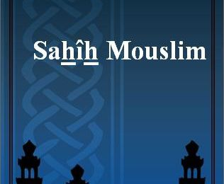 Télécharger : L'authentique de Mouslim « Sahîh Muslim » (صحيح مسلم) Par l'Imâm Mouslim [Pdf, word, doc]