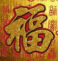 Chinese New Year - year of the dragon!