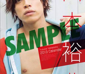 News + Calendrier officiel de Yusuke 2013
