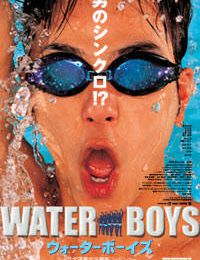 [Film] Water boys
