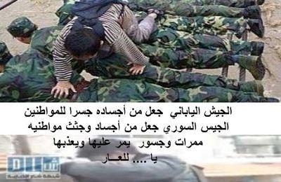 صورة: الجيش السوري والجيش الياباني