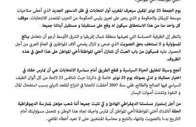 صوتكم حاسم لتأسيس مغرب المواطنة