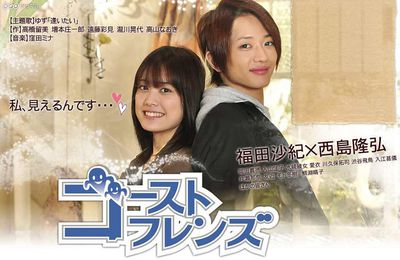 Ghost friends (J-drama)