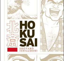 Fiche n° 727 : Hokusai de Shotaro Ishinomori