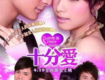 Love is not all around (C-movie)