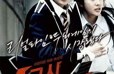 4th Period (K-Movie)