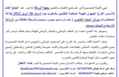 دعوة التقنيين لحضور تأسيس فرعي الهيئة بالرباط والدار البيضاء