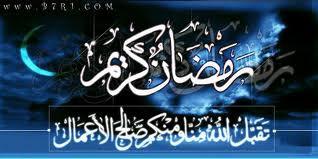 Ramadan Karim 2013 رمضان كريم