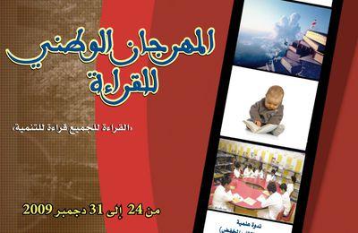 برنامج المهرجان الوطني للقراءة بالرباط