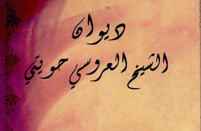 ديوان الشيخ العروسي حويتي
