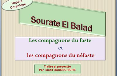 Sourate El Balad: le Noble Citoyen سورة البلد