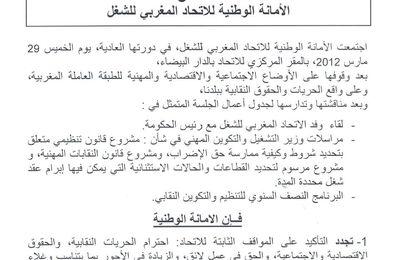 بلاغ الأمانة الوطنية للاتحاد المغربي للشغل