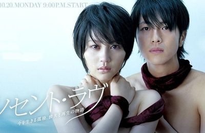 [J-Drama] Innocent Love