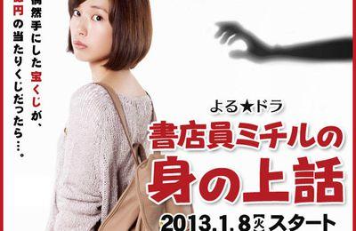 Shotenin Michiru no Mi no Uebanashi