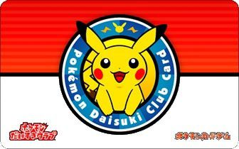 Nintendo DS Lite : Pokemon Daisuki Club