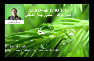 Jamal Skali : Andi Dwak 19-03-2014 عندي دواك : الدكتور جمال الصقلي خاص عن نعناع العبدي