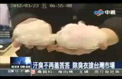 汗臭不再羞答答 除臭衣搶台灣市場