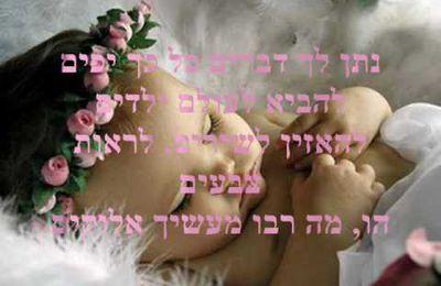 """Chanson """"Dieu t'a offert en cadeau"""" en hébreu"""