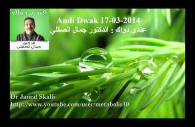 حلقة خاصة بمرض السكري 17-03-2014 عندي دواك : الدكتور جمال الصقلي