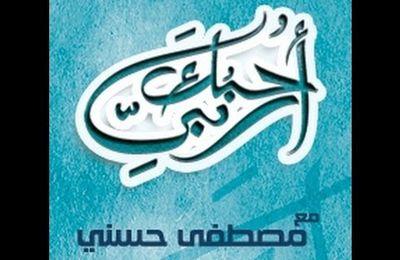 Mostapha Hosny: احبك ربي - مصطفى حسني Episode 4