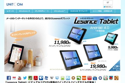 Android タブレット-ユニットコム...