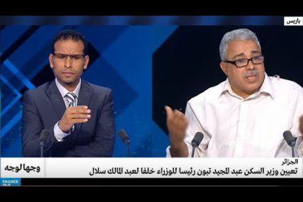 صالح حجاب في حصة وجهاً لوجه : الجزائر.. تعيين وزير السكن عبد المجيد تبون رئيسا للوزراء
