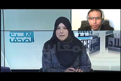 صالح حجاب في حصة  قالت الصحف - 11/05/2016