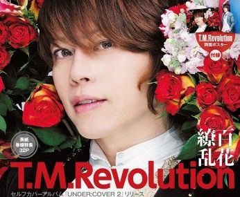 [Mag] B=PASS 03/13, Cover with T.M.Revolution