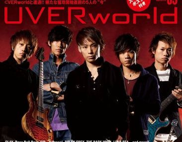 [Mag] GiGS vol.370 03/13, Cover with UVERworld