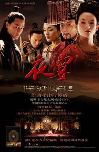 The banquet (Ye Yan)