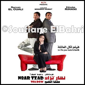 nhar tzad tfa do film complet