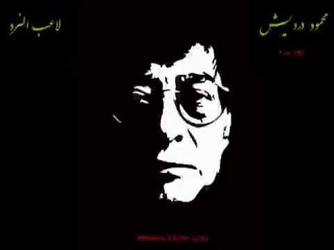 Poème Mahmoud Darwich