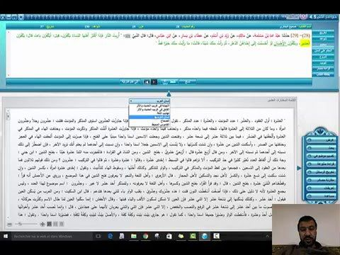 VIDEO NAWAWI TÉLÉCHARGER HADITH