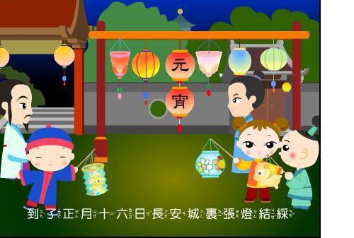 Le Festival des lanternes元宵節