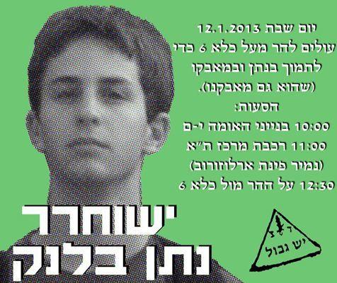 Un jeune de 19 ans emprisonné en Israël pour avoir « refusé de servir dans une armée d'occupation »