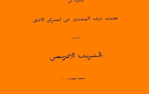 المغرب وأرض السودان ومصر والأندلس للجغرافي الشريف الإدريسي