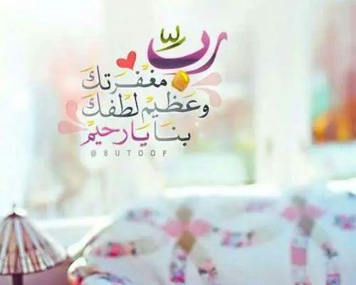 اذكار الصباح ربى مغفرتك وعظيم لطفك بنا يارحيم