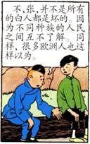 Aprendre le chinois avec Tintin 5/...