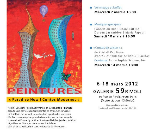 Paradise Now! Babis Pilarinos PARIS 59Rivoli 2012 March 6-18