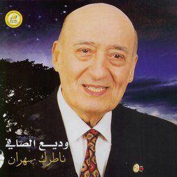 Décès du grand maître du tarab Wadih el-Safi