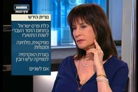 Nourit Hirsh, récipendiaire du Prix Israël (vidéos)